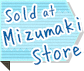 Sold in Mizumaki Shop Only